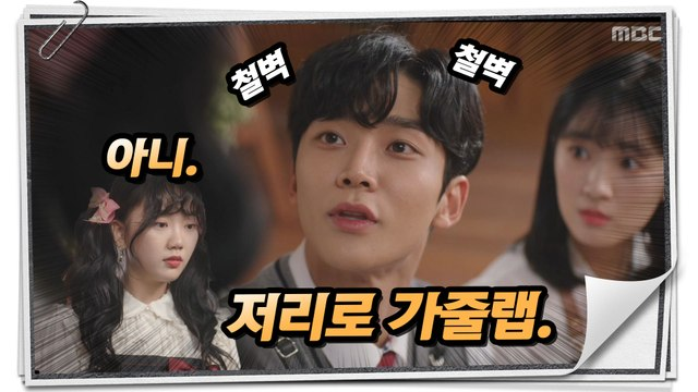 [Extra Ordinary You] EP.24,Ro Woon refuses, 어쩌다 발견한 하루 20191107