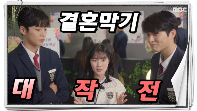 [Extra Ordinary You] EP.24,try to stop a marriage, 어쩌다 발견한 하루 20191107