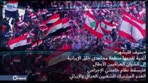 مع توسع الثورة العراقية التي تواجه نظام البلاد ومن خلفه الحرس الثوري الإيراني، أهدت منظمة مجاهدي  خلق الإيرانية ثوار العراق هذه الأغنية، التي اعتبروها بمثابة تعبير عن تأييدهم لحراكهم الذي يستهدف عدو الشعبين العراقي والإيراني
