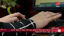 """حلقة خاصة من يحدث في مصر من """"جهاز حماية المستهلك"""""""
