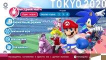 Марио и Соник на Олимпийских играх 2020 в Токио прохождение часть 4 {Switch}