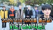 '아이돌 출근길' VICTON(빅톤) #nostalgic night(그리운 밤)