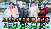 '아이돌 출근길' N.Flying(엔플라잉) #굿밤(GOOD BAM)