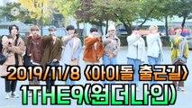 '아이돌 출근길' 1THE9(원더나인) #Blah(속삭여)