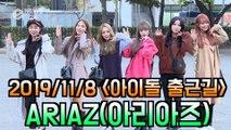 '아이돌 출근길' ARIAZ(아리아즈) #까만 밤의 아리아