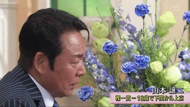 徹子の部屋 山本譲二 - 19.11.08