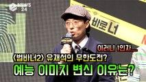 '범바너2' 유재석 (Yoo Jae Suk)의 무한도전, '예능 이미지 변신 이유는?