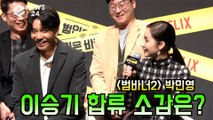 '범바너2' 박민영 (Park Min Young), 이승기 합류 소감? '토크 좋아진 민영?'