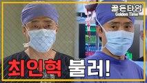 [의학드라마 골든타임] Golden Time 수술이 어려워지자 이성민에게 도움요청하고 수술넘긴 엄효섭