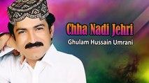 Ghulam Hussain Umrani New Sindhi Song - Chha Nadi Jehri Kanwar - Sindhi Popular Song