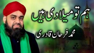 Muhammad Farhan Qadri New Rabi Ul Awal Naat 2019 - Hum To Meeladi Hain - New Rabi Ul Awal Kalaam