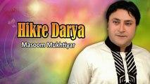 Masoom Mukhtiyar New Sindhi Song - Hikre Darya Jo Pani - Sindhi Popular Song