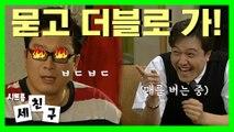 시트콤 [세 친구] Three Friends 정웅인 vs 김형일 (이쯤 되면 쫌 져주지;; 정웅인 눈치 제로;;)