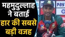 IND vs BAN 2nd T20I: Mahmudullah Riyad gave the biggest reason for defeat | वनइंडिया हिंदी