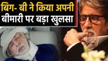 Amitabh Bachchan big revelation over his health Condition | FilmiBeat