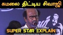 கமலை திட்டிய சிவாஜி   SUPERSTAR  SPEECH PADMASHRI BALACHANDER STATUE UNVEIL FUNCTION FILMIBEAT TAMIL
