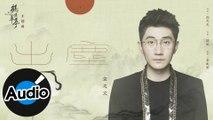金志文 - 出塵(官方歌詞版)- 電視劇《鶴唳華亭》主題曲