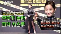 '범바너2' 박민영 (Park Min Young), 본드걸도 울고 갈 섹시 '모두가 놀란 시스루 패션'