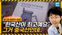 [엠빅X로드맨] BTS·떡볶이.. K팝은 대박인데 한류몰은 텅텅? 태국 한류에 대한 불편한 진실 (feat.중국산 짝퉁 주의)