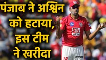 IPL 2020 : Ravichandran Ashwin moves to Delhi Capitals from Kings XI Punjab | वनइंडिया हिंदी