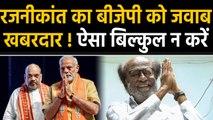 Rajinikant का बड़ा आरोप, मेरा भगवाकरण करना चाहती है BJP। वनइंडिया हिंदी