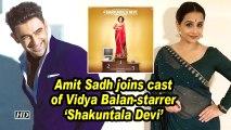 Amit Sadh joins cast of Vidya Balan-starrer 'Shakuntala Devi'
