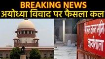 Ayodhya Verdict: 9 नवंबर को Supreme court सुनाएगा फैसला | वनइंडिया हिंदी