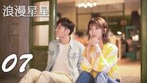 【超清】《浪漫星星》第07集 王嘉/邢菲/贾征宇/李心艾/闫肃/楼佳悦