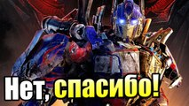 Месть Опущенных - Transformers Revenge of The Fallen (PC)