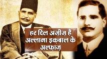 Allama Iqbal ने shayari के जरिए border के difference को किया खत्म | वनइंडिया हिंदी