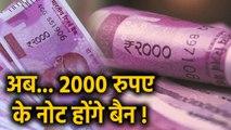 Modi Government को 2000 rupee note को बंद करने की मिली सलाह | वनइंडिया हिंदी