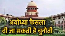 Ayodhya Verdict : Supreme Court के फैसले को दी जा सकती है चुनौती | वनइंडिया हिंदी