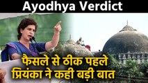 Ayodhya Verdict पर Priyanka Gandhi ने दिया बड़ा बयान , tweet कर कही ये बड़ी बात    वनइंडिया हिंदी