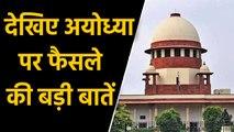 Ayodhya Verdict:अयोध्या में ही बनेगा Ram Mandir और Masjid, देखिए फैसले की बड़ी बातें |वनइंडिया हिंदी