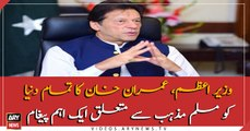 PM Imran Khan's important message about Muslim religion to the whole world