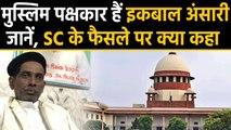 Ayodhya Verdict: Supreme Court के फैसले पर Iqbal Ansari ने दिया ये बयान | वनइंडिया हिंदी