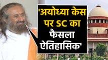 Ayodhya verdict के बाद Sri Sri Ravi Shankar बोले- SC के फैसले का स्वागत करना चाहिए | वनइंडिया हिंदी