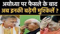 Ayodhya Verdict- Supreme Court के फैसले के बाद बढ़ी Advani, Joshi, Bharati की मुश्किलें | वनइंडिया