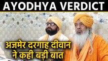Ayodhya Verdict: Ajmer के दरगाह दीवान Syed Zainul Abedin ने फैसले पर कही ये बात | वनइंड़िया हिंदी