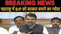 Maharashtra में BJP को मिला Government बनाने का निमंत्रण | वनइंडिया हिंदी
