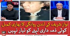 Why no one is taking responsibility of Nawaz Sharif's imminent departure