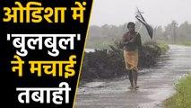 Odisha तट पर Cyclonic'Bulbul' ने मचाई तबाही । वनइंडिया हिंदी