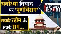 Ayodhya Verdict: विवाद पर 'पूर्णविराम' अब जुड़ने और जोड़ने का वक्त | वनइंडिया हिन्दी