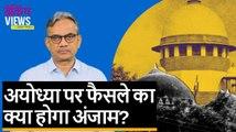 Ayodhya Verdict: हिंदुत्व की राजनीति को मुकाम, अयोध्या पर फैसले का क्या होगा अंजाम? | Quint Hindi