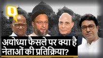 Ayodhya Verdict पर जानिए कैसी रही नेताओं की प्रतिक्रिया