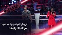 مواجهة نارية بين أمجد شرف ونورهان المرشدي من فريق أحلام على مسرح #MBCTheVoice