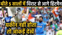 Rohit Sharma vs Virat Kohli : Who has Better Record in Past 5 Years in Limited Over वनइंडिया हिंदी