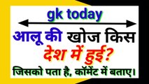 Daily gk. Gktoday. Gk2019. Gk questions and answers. Gk in hindi. Gk quiz. Current affairs 2019. Current affairs today. Current affairs in hindi. Daily current affairs.genral knowledge questions and answers in hindi