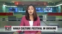 Kiev Hanji Culture Festival runs until Tuesday