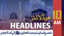 ARYNEWS HEADLINES   Muslim Umma celebrates Eid-e-Milad-un-Nabi (P.B.U.H)   10 AM   10 NOV 2019